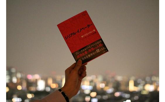 日本の大企業を救う「シリアル・イノベーター」の正体