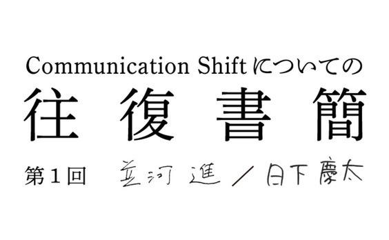 並河進(電通ソーシャル・ソリューション局)  ⇔日下慶太(電通関西クリエーティブ局)