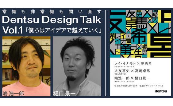 書籍『電通デザイントークVol.1』  嶋浩一郎×樋口景一「僕らはアイデアで越えていく」