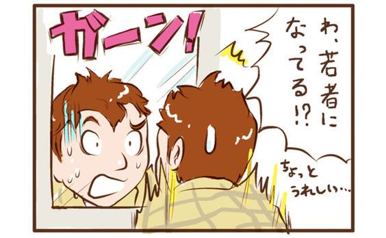 """【マンガ】第0話""""ある日、突然、若者!?""""  ~若者マインドのとらえ方~"""