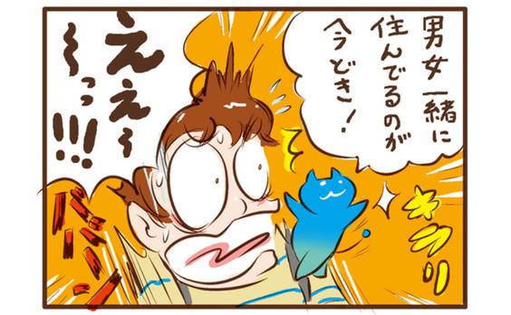 """【マンガ】第1話 なんでもシェアって本当!?  若者の""""シェア""""意識とは"""