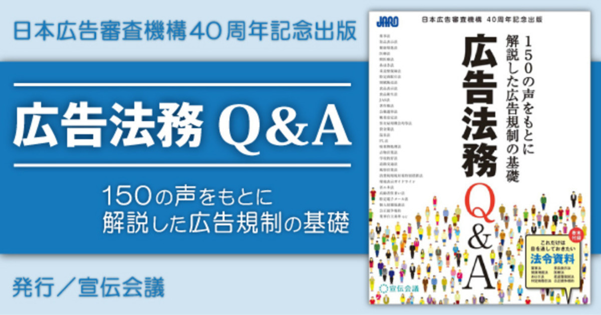日本広告審査機構(JARO)40周年...