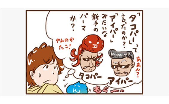 """【マンガ】第2話 若者は""""パ""""がお好き?イマドキの○○パ事情"""