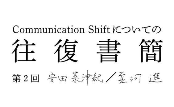 安田菜津紀(フォトジャーナリスト)  ⇔並河進(電通ビジネス・クリエーション・センター)