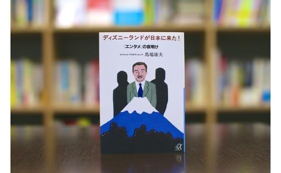 激動の今こそ読みたい、『ディズニーランドが日本に来た! 「エンタメ」の夜明け』