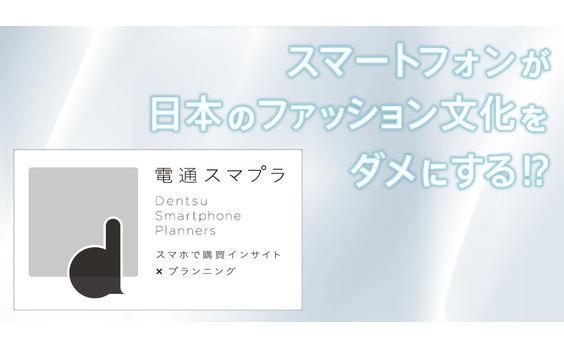 スマートフォンが日本のファッション文化をダメにする!?