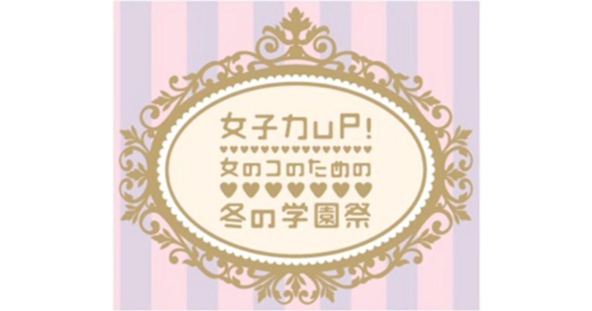 増やせ!新聞ファン(1) 女子力UP!女のコのための 冬の学園祭 | ウェブ電通報