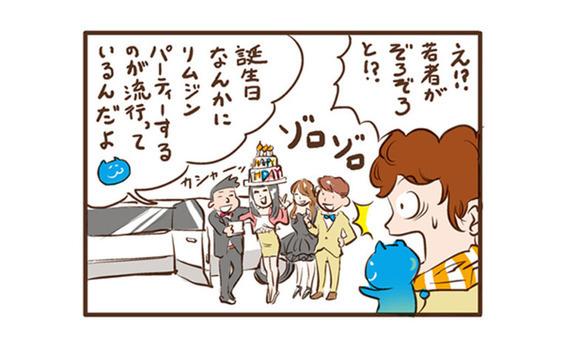 """【マンガ】第3話 若者は""""今しかできない""""が大事!?"""