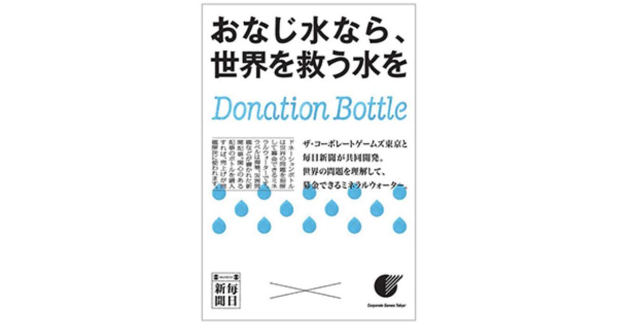 増やせ!新聞ファン(2) 世界が絶賛、ペットボトルの新聞化  ~「NEWS BOTTLE !」~ | ウェブ電通報