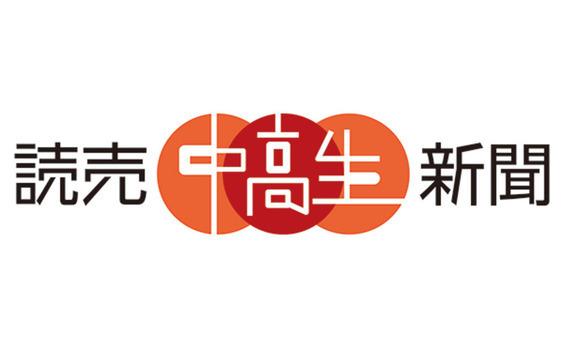 増やせ!新聞ファン(3)  生み出せ未来の購読者、11月に創刊  ~「読売中高生新聞」~