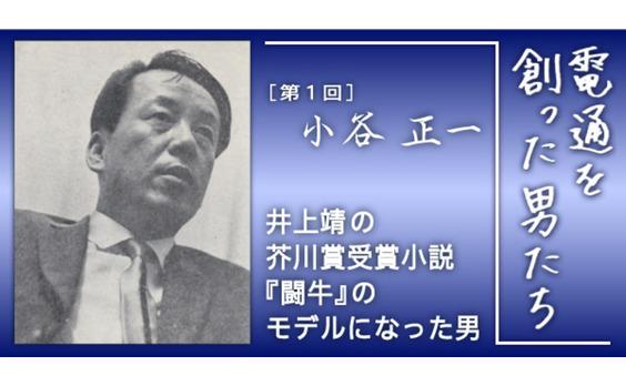 戦後日本を代表するプロデューサー   小谷 正一(1)