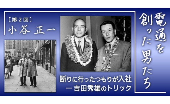 戦後日本を代表するプロデューサー   小谷 正一(2)