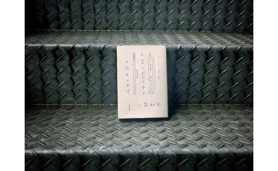 コピー1本で100万円を請求するための教科書『ここらで広告コピーの本当の話をします。』