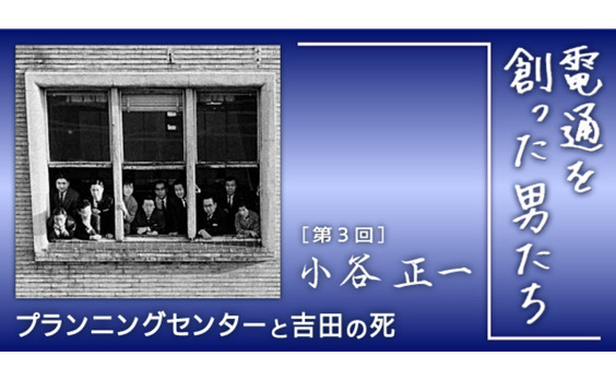 戦後日本を代表するプロデューサー   小谷 正一(3)