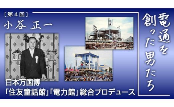 戦後日本を代表するプロデューサー   小谷 正一(4)