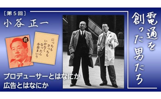 戦後日本を代表するプロデューサー   小谷 正一(5)