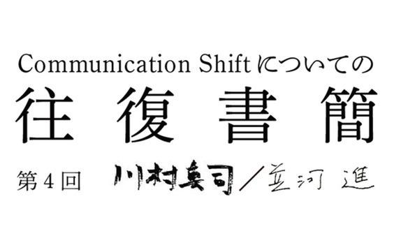 川村真司(PARTY)⇔並河進(電通ビジネス・クリエーション・センター)