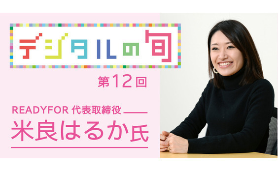 クラウドファンディングがつくる、  多様でカジュアルな「幸せ」のデザイン  ~READYFOR 代表取締役 米良はるか氏