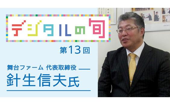 東北の地から夢を描く、  情報テクノロジーによる農業の未来  ~舞台ファーム 代表取締役 針生信夫氏