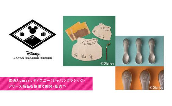 電通とumari、ディズニー<ジャパンクラシック>シリーズ商品を協働で開発・販売へ ― ディズニーの世界観を日本の匠が表現、3月25日から主要百貨店で発売 ―