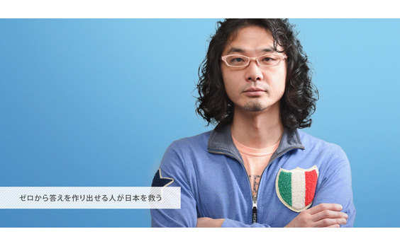 ゼロから答えを作り出せる人が日本を救う