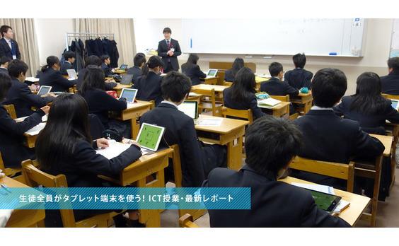 生徒全員がタブレット端末を使う! ICT授業・最新レポート