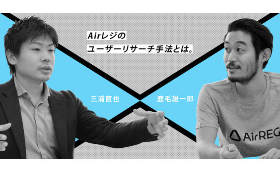 Airレジのユーザーリサーチ手法とは。  リクルートライフスタイル・鹿毛雄一郎氏インタビュー(後編)