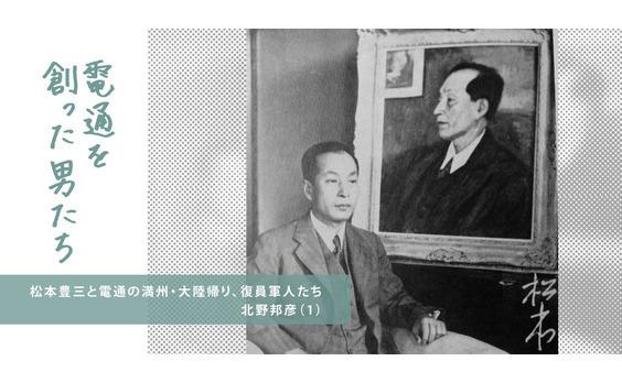 松本豊三と電通の満州・大陸帰り、  復員軍人たち(1)