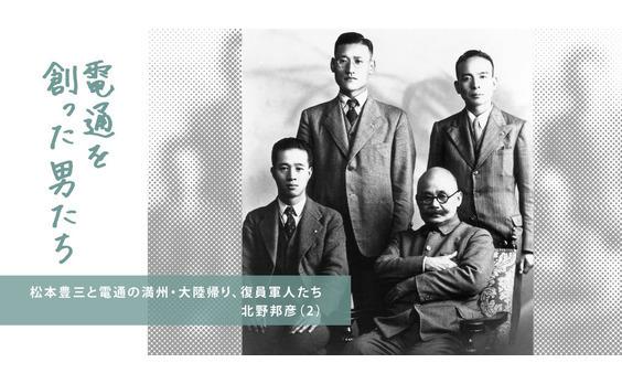 松本豊三と電通の満州・大陸帰り、  復員軍人たち(2)