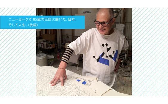 ニューヨークで 85歳の巨匠に聞いた、日本。そして人生。(後半)