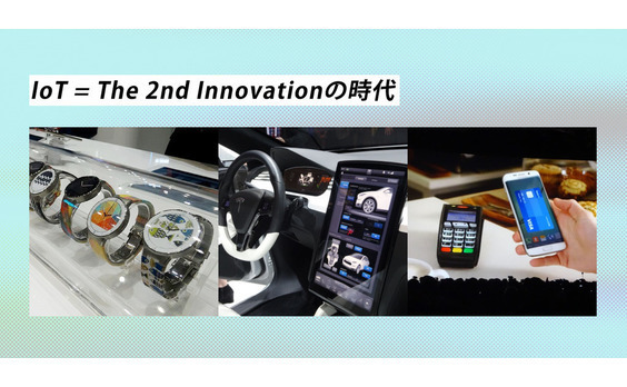 IoT = The 2nd Innovationの時代