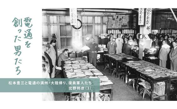 松本豊三と電通の満州・大陸帰り、  復員軍人たち(3)