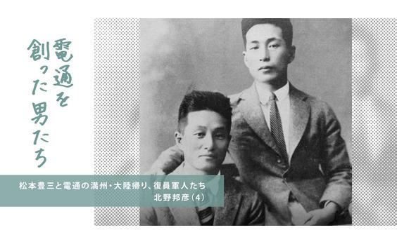 松本豊三と電通の満州・大陸帰り、  復員軍人たち(4)