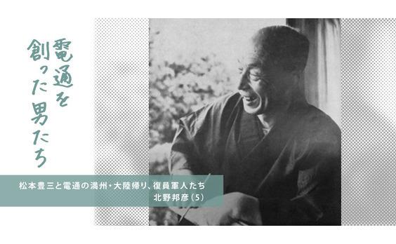 松本豊三と電通の満州・大陸帰り、  復員軍人たち(5)