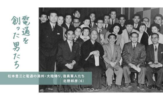 松本豊三と電通の満州・大陸帰り、  復員軍人たち(6)