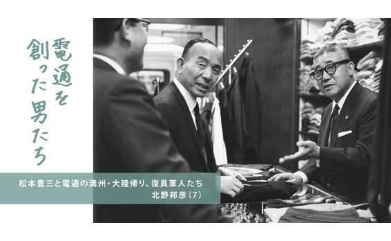 松本豊三と電通の満州・大陸帰り、  復員軍人たち(7)