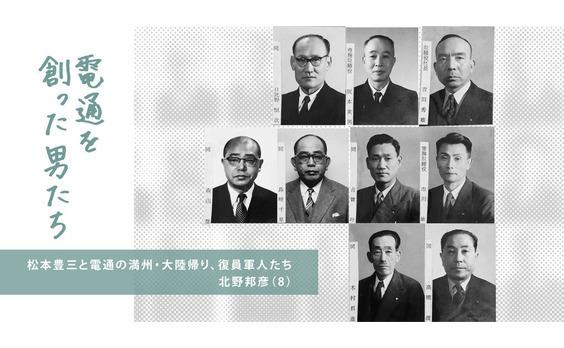 松本豊三と電通の満州・大陸帰り、  復員軍人たち(8)