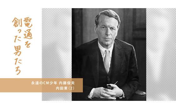 永遠のCM少年 内藤俊夫(2)