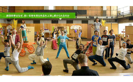 吉田智誉樹社長に聞く 「劇団四季はなぜ、高い支持を得る作品を上演し続けられるのか」