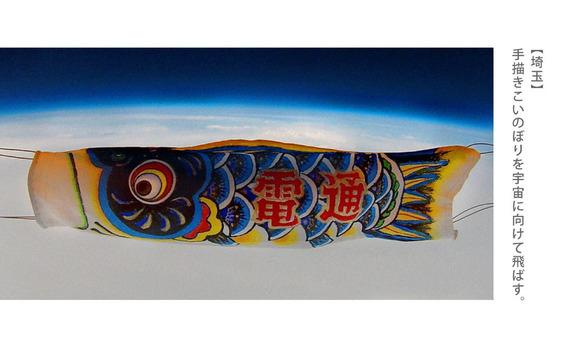 【埼玉】手描きこいのぼりを宇宙に向けて飛ばす。