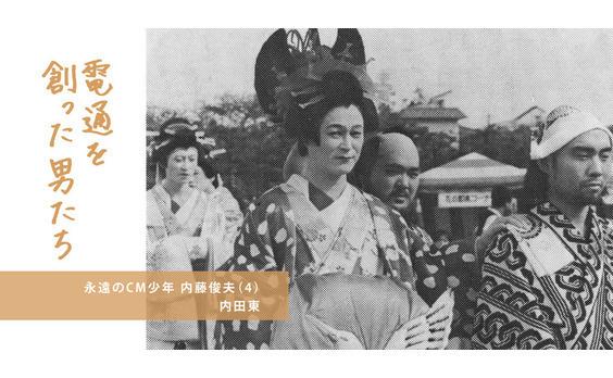 永遠のCM少年 内藤俊夫(4)