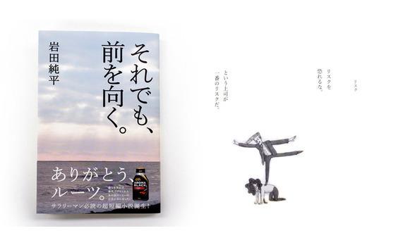 岩田純平さんの本