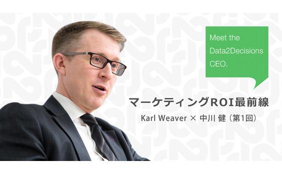 Karl Weaver × 中川 健 (第1回): ここまで発展してきた! 最新マーケティングデータ分析ツール