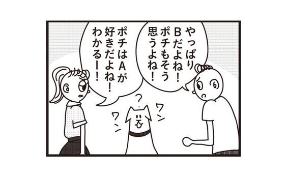 ペットあるあるマンガ⑤「ケンカの媒介役」