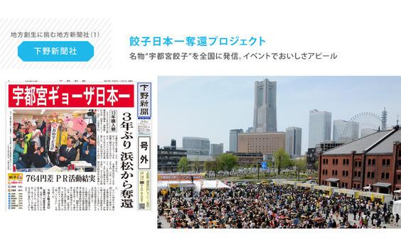 地方創生に挑む地方新聞社(1)  餃子日本一奪還プロジェクト