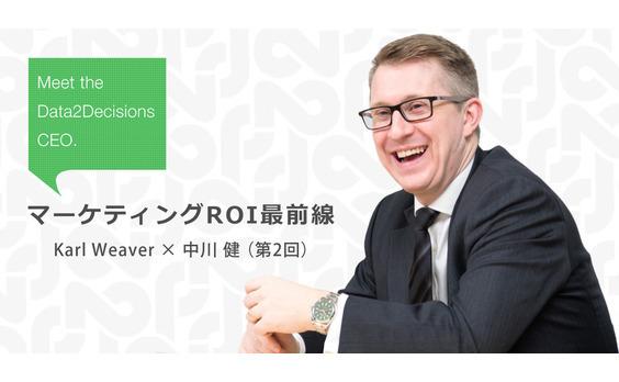 Karl Weaver × 中川 健 (第2回): D2Dが推進するクライアントサービス とコラボレーション展開