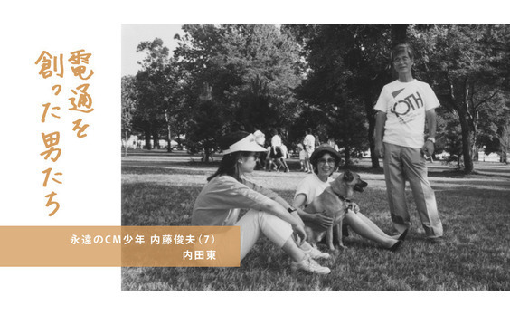永遠のCM少年 内藤俊夫(7)