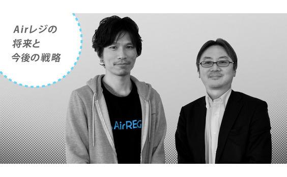 Airレジの将来と今後の戦略:リクルートライフスタイル 大宮英紀氏インタビュー (前編)