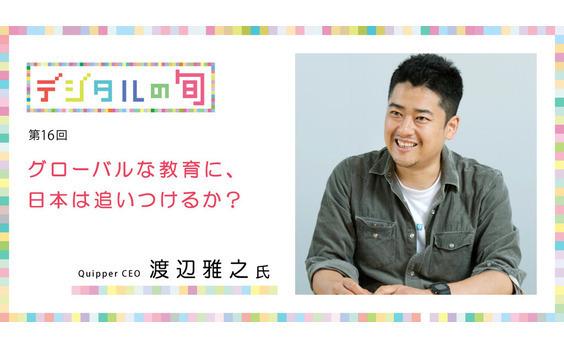 MOOCやEdTechで 急速に変化するグローバルな教育に 日本は追いつけるか? ~Quipper CEO 渡辺雅之氏
