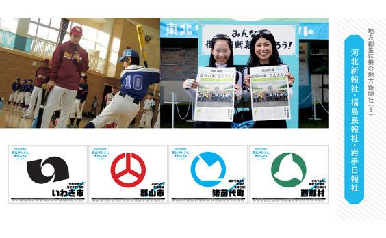 地方再生に挑む地方新聞社(5) 復興支援も多彩に
